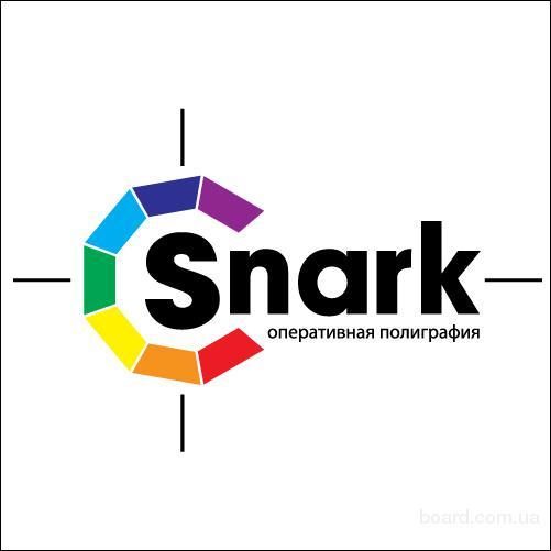 Низкие цены на полиграфию от компании SNARK