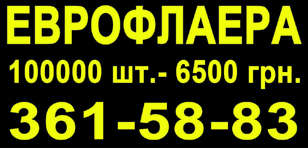 Печать Еврофлаеров 100000 шт – 7000 грн