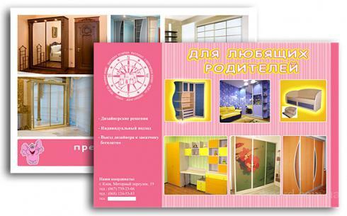 Печать флаеров. Киев. Предлагаем печать и дизайн ф