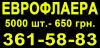 Печать листовок 5000 шт – 650 грн