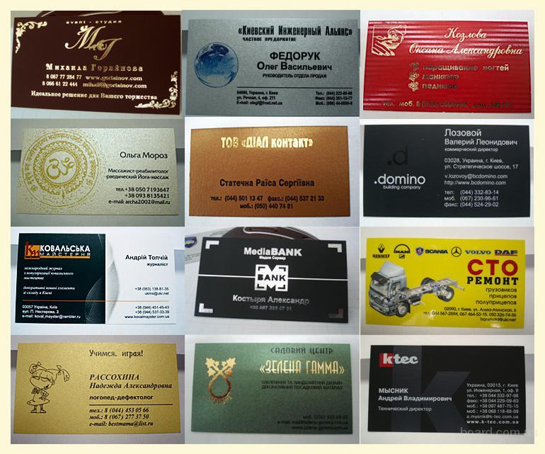 Визитки дешево. 1000 штук - 270 грн. Визитки с доставкой. Печать визиток Киев. Визитки срочно. Срочное изготовление визиток от 100 шт.