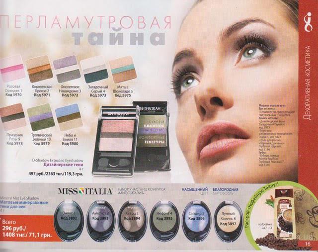 Японская косметика в интернет-магазине Атами в Москве