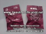 Тампоны лечебные-300руб- для женщин