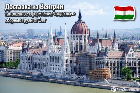 «ЛюксЭкспедиция»: нюансы таможенной очистки и доставки грузов из Венгрии