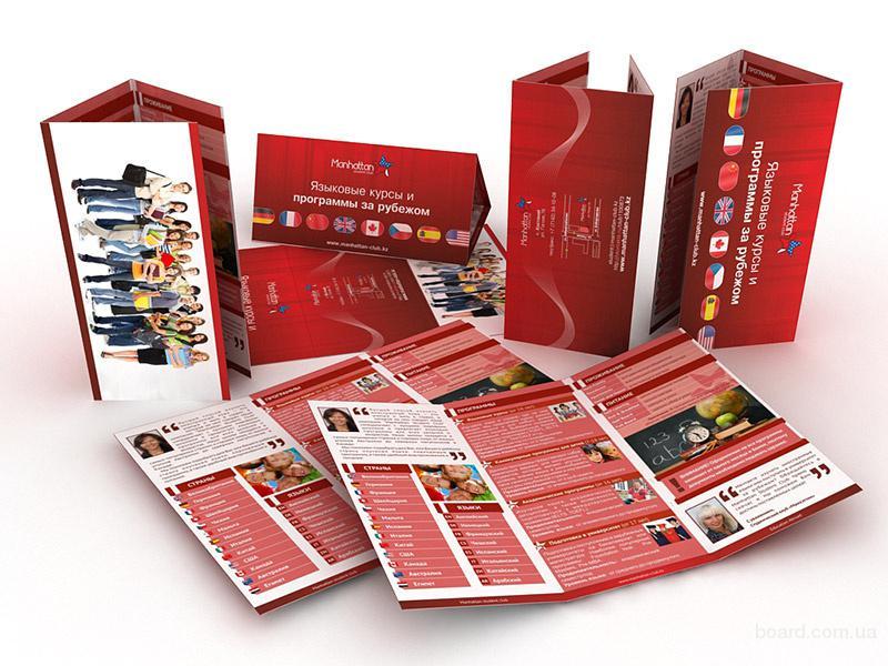Как добиться эффективности рекламы при использовании листовок