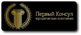 Перевод жилых помещений в нежилой фонд в Санкт-Петербурге