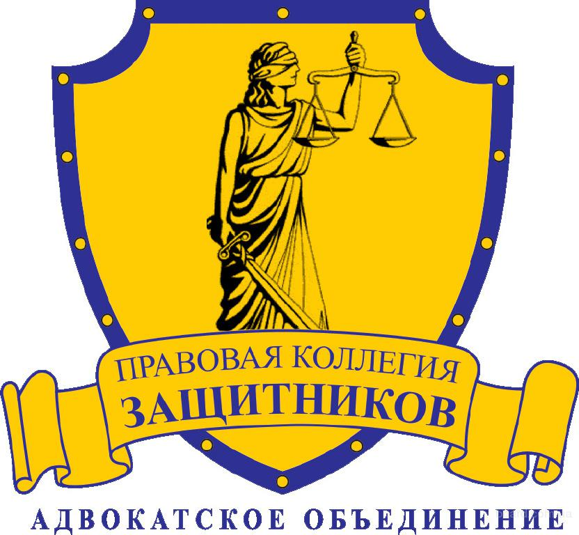 Коллегия адвокатов юридическая защита Хилвар стоял