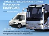 пассажирские перевозки,/vip-service /