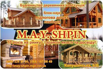 Деревянные дома из сруба, срубы ручной работы
