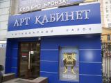 Рекламное агентство предлагает изготовление вывесок и наружной рекламы в Ростове-на-Дону