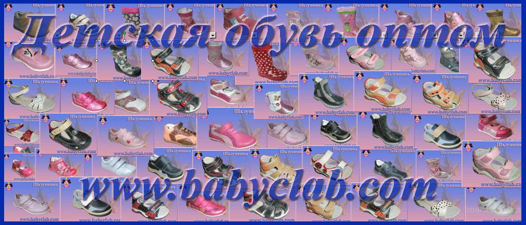 Купить Детские Ботинки Шалунишка