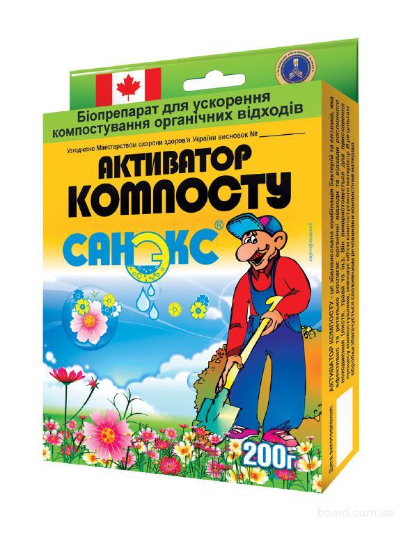 Санэкс Активатор Компоста предназначен специально для того, чтобы помочь естественному циклу разложения компоста.