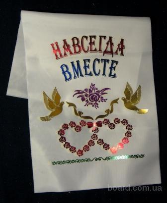 Свадебная атрибутика продам в КИЕВ, Украина.(купить, куплю) - Кожгалантерея на consumer-commodities.bizator.ru