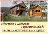 Отдых в Карпатах летом и зимой.