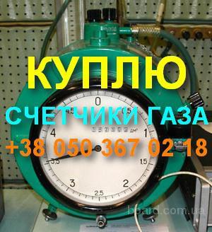 Куплю счетчики газа барабанные: ГСБ-400, РГ-7000.
