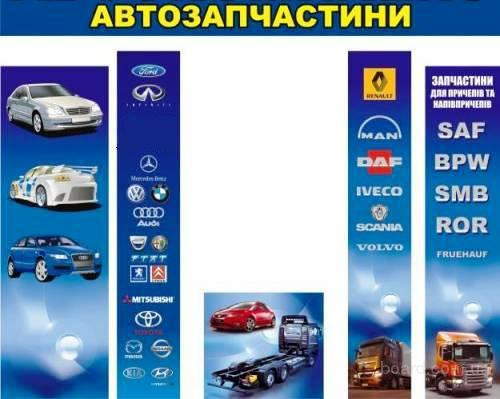 Автозапчасти в кредит украина