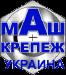 Машкрепеж Украина - метизы оптом по низким ценам