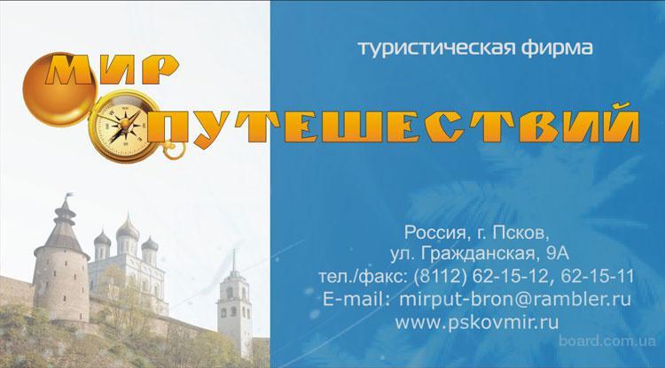 Туры в Псков, Экскурсии Псков - Изборск - Печоры - Пушкинские Горы.