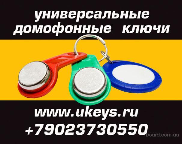 Продам Универсальный ключ для домофонов в Москве.