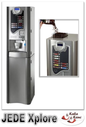 """Автомат для напитков JEDE Xplore от  """"КАВА КАПС """""""