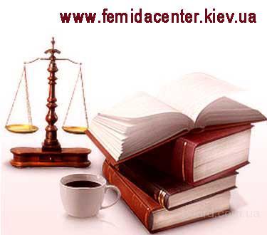 юридическая консультация фемида