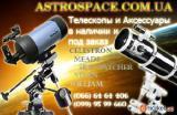 Астромагазин Телескопов ASTROSPACE