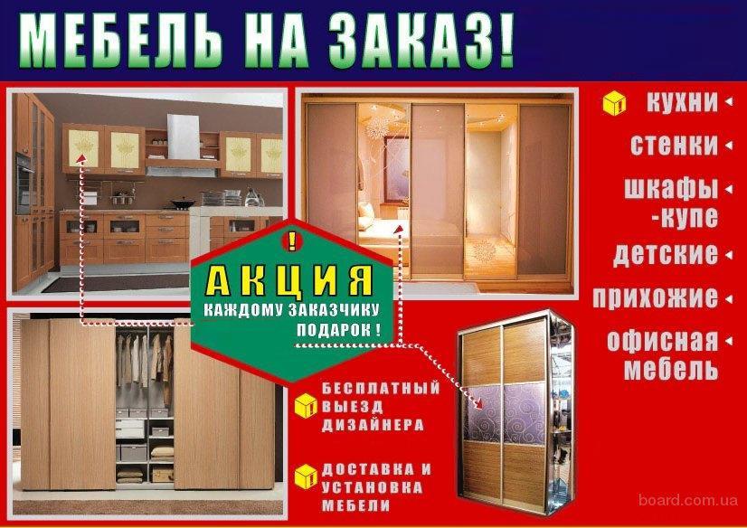 Корпусная мебель продам в киев, украина.(купить, куплю) - ме.