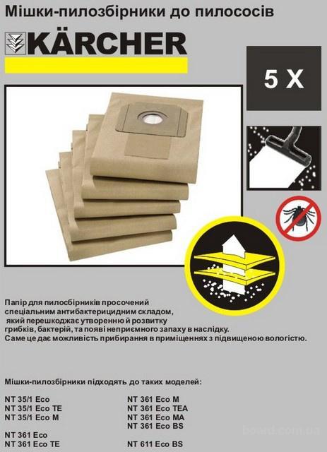 ОнЛайн Маркет: Мешки-пылесборники бумажные и тканевые для пылесосов...