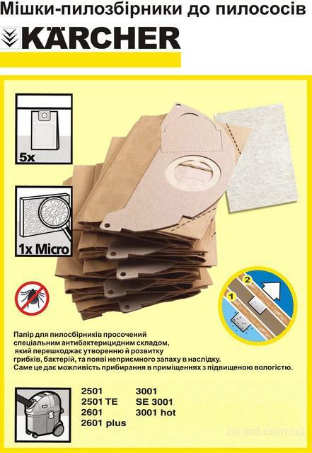 продам.  Мешки бумажные и тканевые для пылесосов Karcher (К.