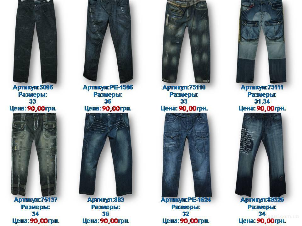 Купить фирменные джинсы