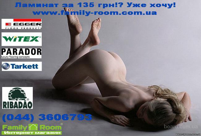 http://img.board.com.ua/a/1043197110/wm/0-laminat-v-kieve-witex-prevoshodya-ozhidaniya.jpg