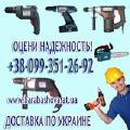 Продам электроинструмент инструмент опт розница