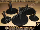 Грибки для ремонта покрышек (шин). Резинотехнические изделия (РТИ)