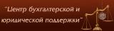 Центр бухгалтерской и юридической поддержки в Щёлково