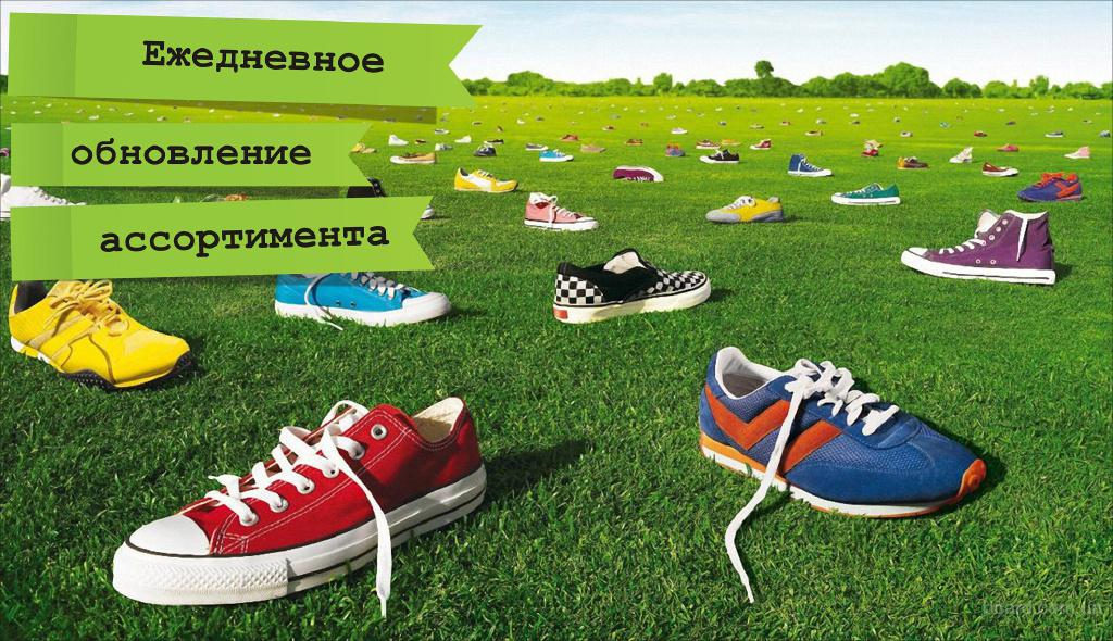 Оптовая продажа обуви от производителей