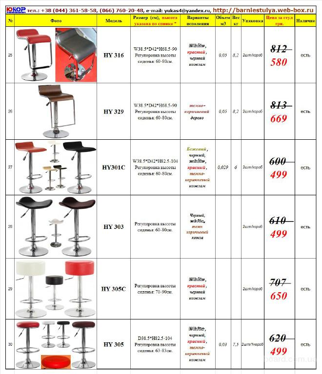 Барные стулья HY купить Киеве, продажа барных стульев HY цены, купить барные стулья для барных стоек в Украине