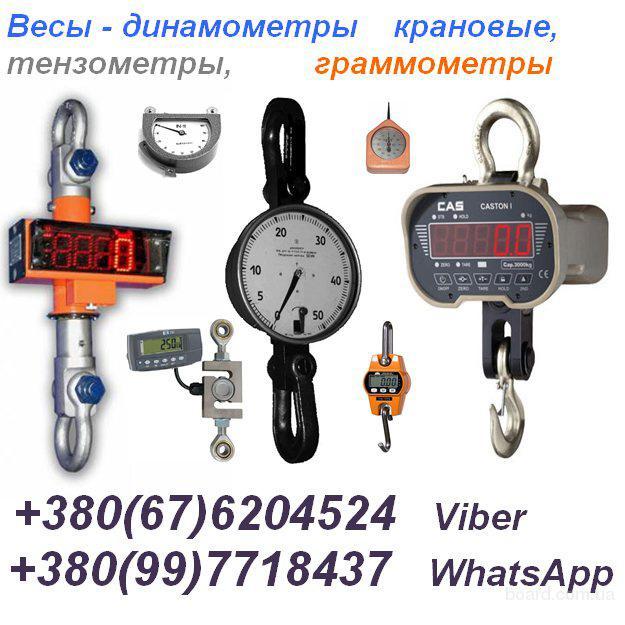 Динамометр ДПУ от 10кг до 50т, Граммометры, Весы: