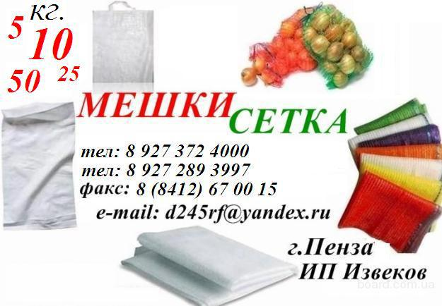 Мешки -5-10-25-50 кг.- полипропиленовые Промышленное сырье и материалы...