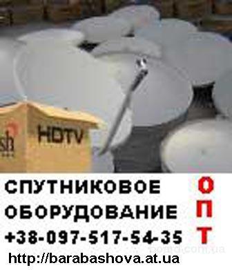 Продам спутниковое оборудование оптом в Украине