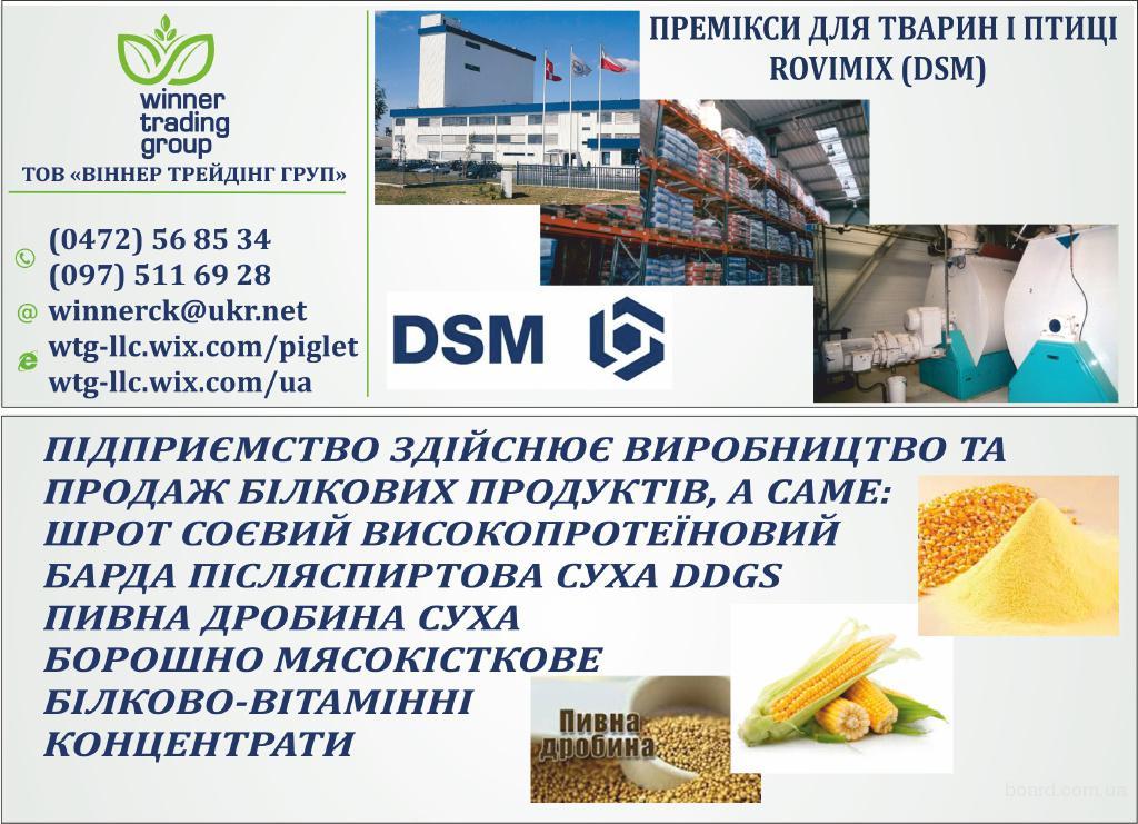 купить протеин для животных украина