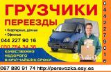 Грузоперевозки Газель1,5 тонн Киев Украина