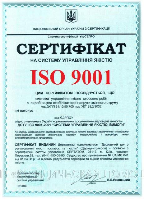 Сертификат на систему управления качеством ISO