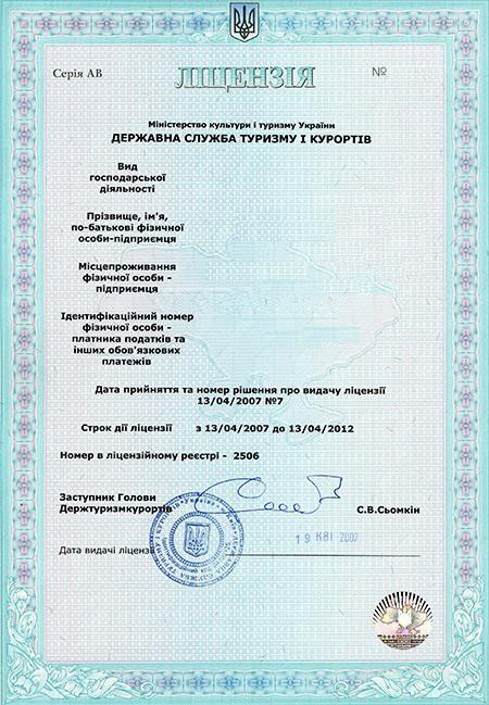 Получение лицензий на занятие  ТУРОПЕРАТОРA