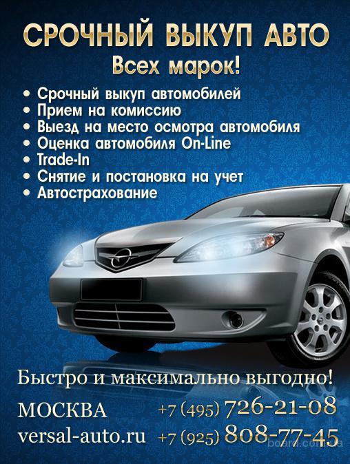 Продать свой бу авто куплю