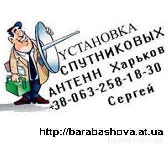 Спутниковое ТВ  Харьков продаж установка настройка