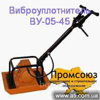 Виброуплотнитель электрический ВУ, вибратор площадочный.
