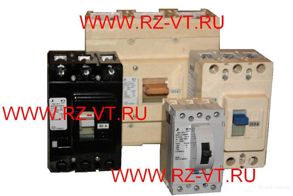 Всегда в наличии выключатели автоматические ВА 5541; ВА 55-43.
