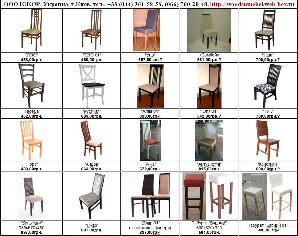 Где купить мебель в Донецке выгодно