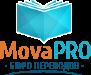 Бюро переводов Movapro - надежность и высокое качество