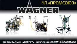 Оборудование для покраски Wagner Finish Вагнер